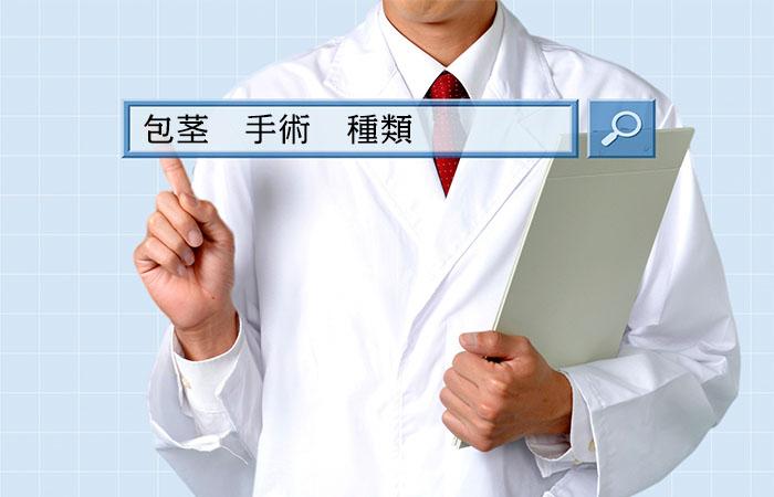 包茎手術の種類を検索