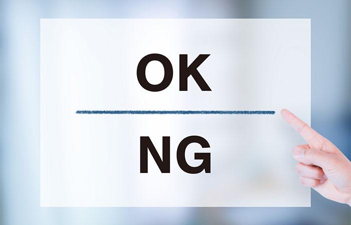 OKとNGのライン